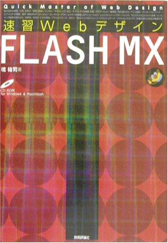 速習Webデザイン FLASH MX (Quick master of web design)の詳細を見る