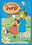 アルプスの少女ハイジ ハイジとクララ[DVD]
