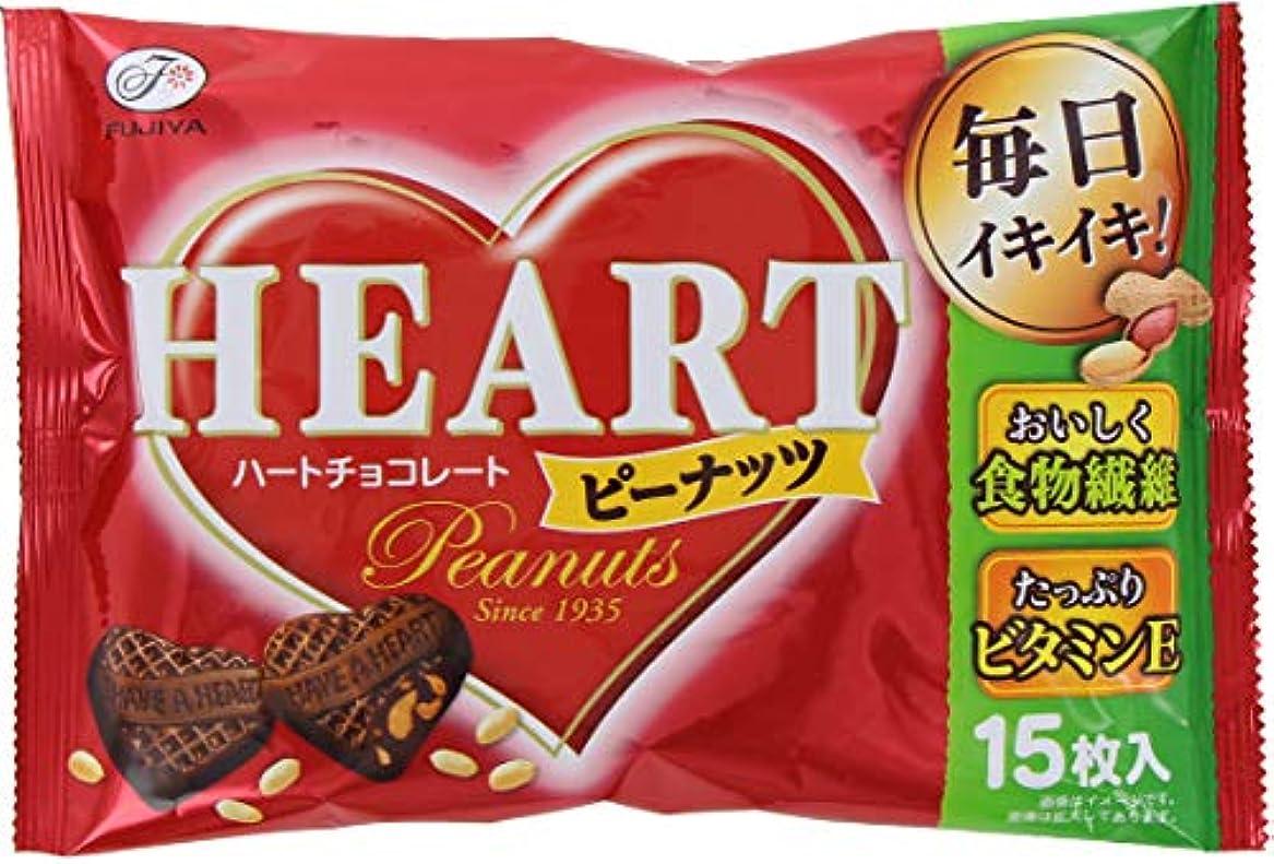 暗くする名誉ある首尾一貫した不二家 ハートチョコレート(ピーナッツ)袋 15枚×15袋
