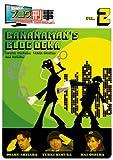 バナナマンのブログ刑事 VOL.2 [DVD]