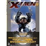 X-MEN―アルティメット (8) (アメコミ新潮)