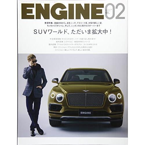 ENGINE(エンジン) 2017年 02 月号 [雑誌]