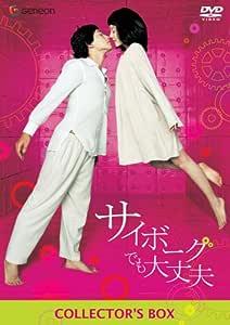 サイボーグでも大丈夫 コレクターズBOX (初回限定生産) [DVD]