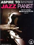 CD付 初歩から学べる本物の響き 憧れのジャズピアニスト