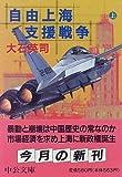 自由上海支援戦争〈上〉 (中公文庫)