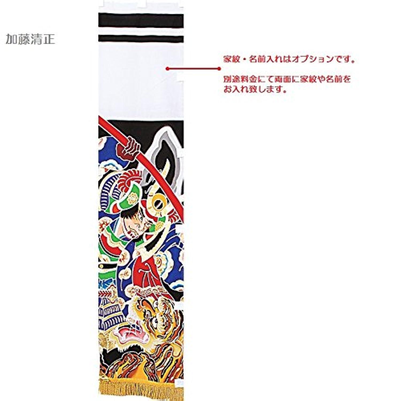[キング印][武者絵のぼり]ベランダ用[アルミスタンドセット][清正][長さ2.1m×巾50cm][ポール?水袋付][kn-1093421][日本の伝統文化][節句幟]