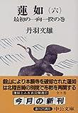 蓮如〈6〉最初の一向一揆の巻 (中公文庫)