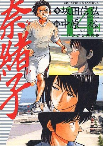 奈緒子 14: どんぐり共の家 (Big spirits comics)