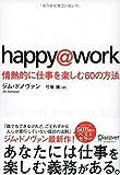 happy@work 情熱的に仕事を楽しむ60の方法