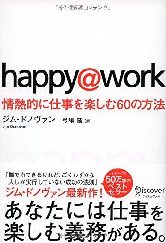 happy@work 情熱的に仕事を楽しむ60の方法の詳細を見る