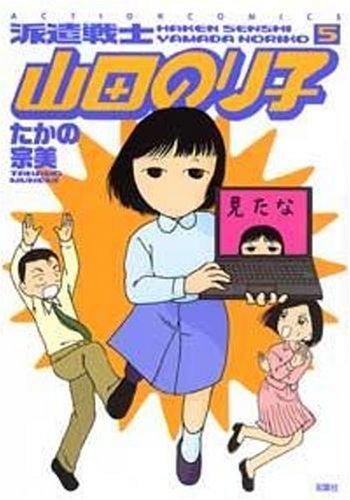 派遣戦士山田のり子 5 (アクションコミックス)の詳細を見る