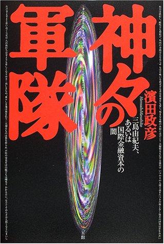 神々の軍隊―三島由紀夫、あるいは国際金融資本の闇の詳細を見る