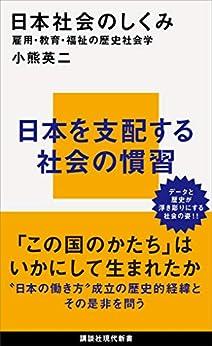 [小熊英二]の日本社会のしくみ 雇用・教育・福祉の歴史社会学 (講談社現代新書)