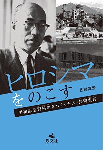 ヒロシマをのこす 平和記念資料館をつくった人・長岡省吾