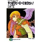 やっぱりヒーローになりたい!―サーラの冒険〈6〉 (富士見ファンタジア文庫)