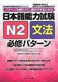 日本語能力試験N2文法 必修パターン (日本語能力試験必修パターンシリーズ)