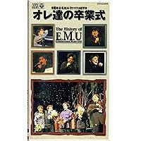 卒業M&E.M.U ファイナルビデオ「オレ達の卒業式~THE HISTORY OF E.M.U」