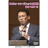 DVD ウォーレン・バフェットの投資法 (<DVD>)