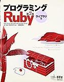 プログラミングRuby 第2版 ライブラリ編