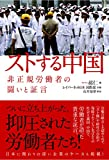ストする中国;非正規労働者の闘いと証言