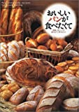 おいしいパンが食べたくて―関西人気シェフが教えるパン作りのコツ