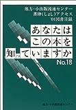 あなたはこの本を知っていますか〈No.18〉―地方・小出版流通センター書肆(しょし)アクセス 取扱い'01図書目録