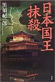 日本国王抹殺