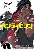 バンディセブン 1巻 (バンチコミックス)