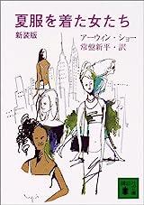 夏服を着た女たち (講談社文庫)
