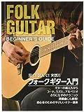 見て!読んで!実践! フォークギター入門