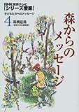 森からのメッセージ (NHK教育テレビ〈シリーズ授業〉子どもたちへのメッセージ (4))