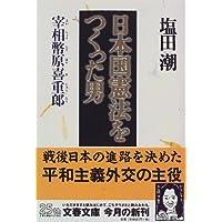 日本国憲法をつくった男―宰相幣原喜重郎 (文春文庫)