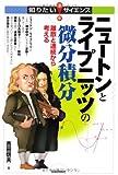 ニュートンとライプニッツの微分積分 ~離散と連続から考える~ (知りたい! サイエンス)