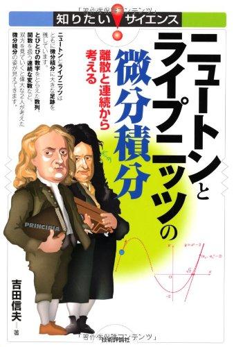 ニュートンとライプニッツの微分積分 ~離散と連続から考える~ (知りたい! サイエンス)の詳細を見る