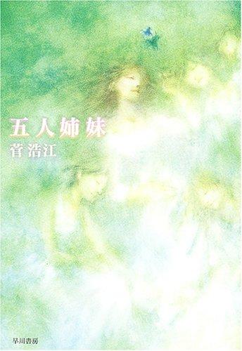 五人姉妹 / 菅 浩江