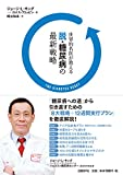 世界的名医が教える脱・糖尿病の最新戦略
