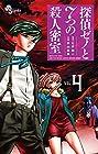 探偵ゼノと7つの殺人密室 第4巻