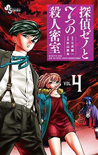 探偵ゼノと7つの殺人密室 (4) (少年サンデーコミックス)