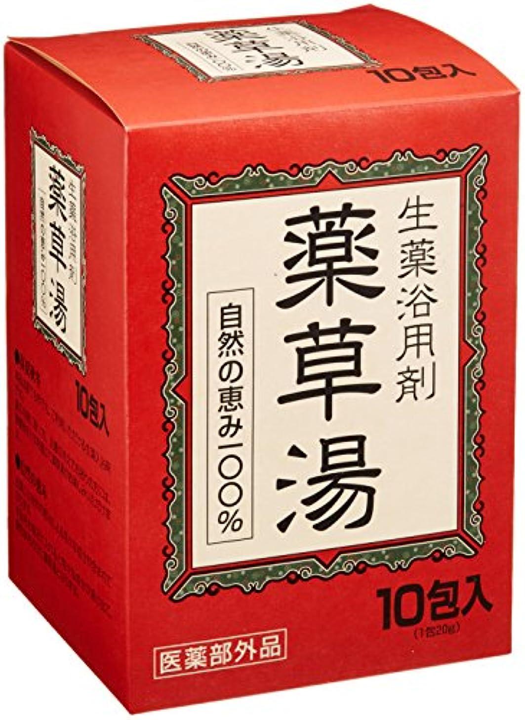 圧倒するポータブル愛撫生薬浴用剤 薬草湯 10包