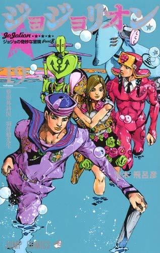 ジョジョリオン 19 (ジャンプコミックス)