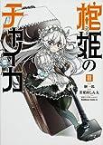 棺姫のチャイカ -3 (カドカワコミックス・エース)