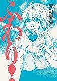 ふわり! 2 (ビッグコミックス)