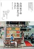 台湾女子の 私的行きつけリスト:ビューティ、ファッション、雑貨、グルメ、カルチャー……地元っ子が本気でおすすめするならここ!