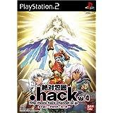 .hack// 絶対包囲 Vol.4