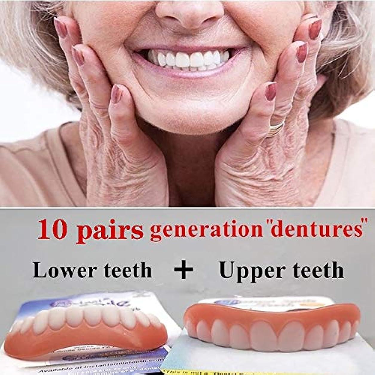 散歩に行くフィードオン廃棄20個の歯の快適さフィットフレックス化粧品の歯義歯の歯のトップ化粧品のベニヤシミュレーションブレース新しい