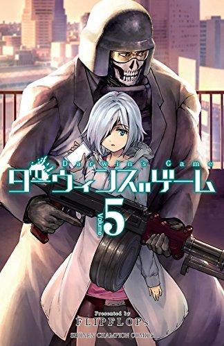 ダーウィンズゲーム 5 (少年チャンピオン・コミックス)の詳細を見る