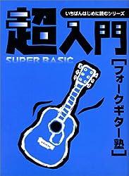 いちばんはじめに読むシリーズ 超入門 フォークギター塾