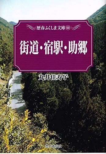 街道・宿駅・助郷 (歴春ふくしま文庫 (60))