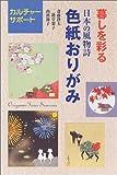 暮しを彩る日本の風物詩・色紙おりがみ (カルチャーサポート)