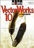 徹底解説VectorWorks 10 (活用編) (エクスナレッジムック―CAD徹底解説シリーズ)